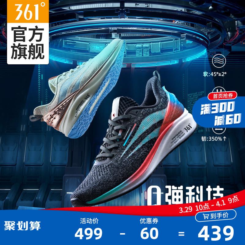 【Q彈超-飛翼】361度跑鞋男2020新款減震情侶百搭運動鞋女跑步鞋