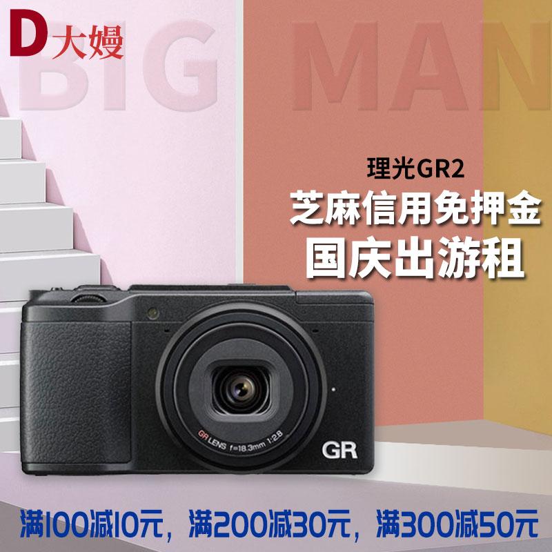 出租理光GRII旅游便携数码相机GR2代扫街复古卡片机gr3免押金租赁