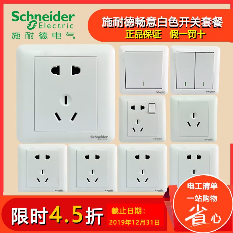 施耐德开关插座畅意系列五孔带电源