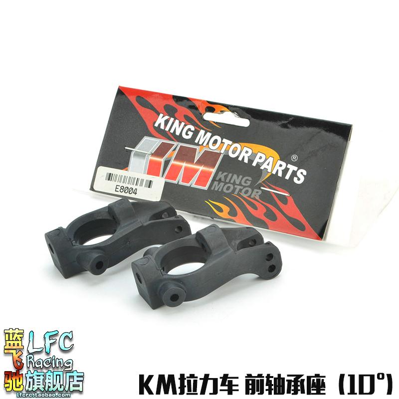 KM雷神模型1/7嘉年华探索者遥控拉力车配件 10度前轴承座E8004