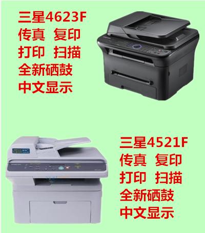 二手三星4521F 4623F激光黑白A4打印扫描家用办公一体证件复印