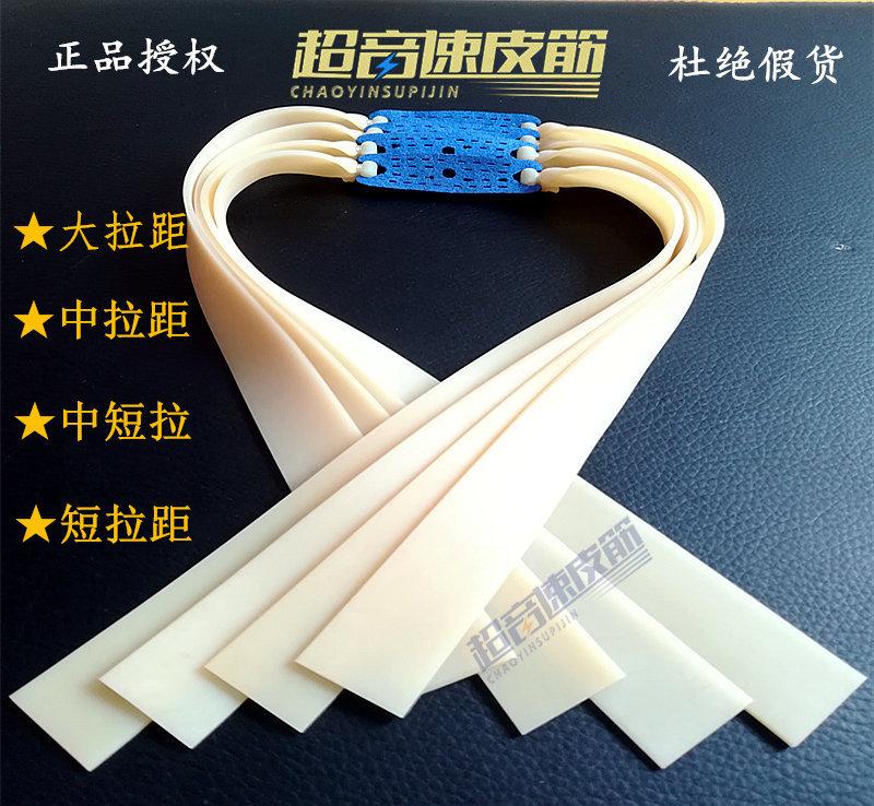 加厚弹弓扁皮筋超音速高弹耐用1.5 1.2 有架扁皮筋组弹弓皮