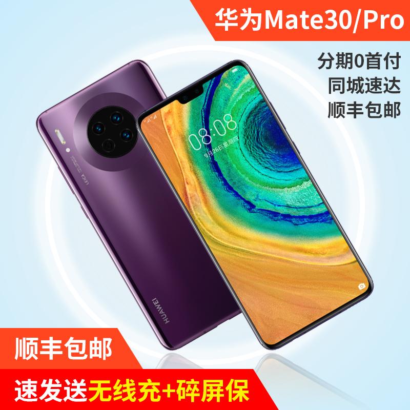 华为mate30pro手机【现货速发】官方HUAWEI HUAWEI Mate 30Pro5G