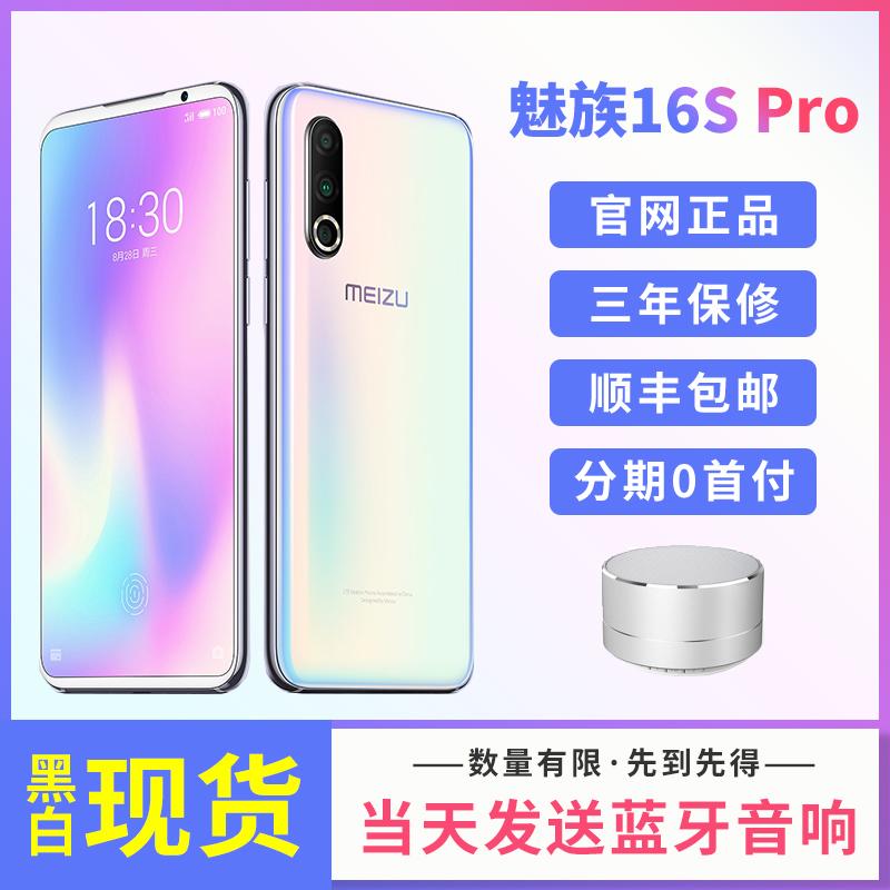 【独角兽现货】魅族16sPro手机Meizu/魅族 魅族16s Pro骁龙855p