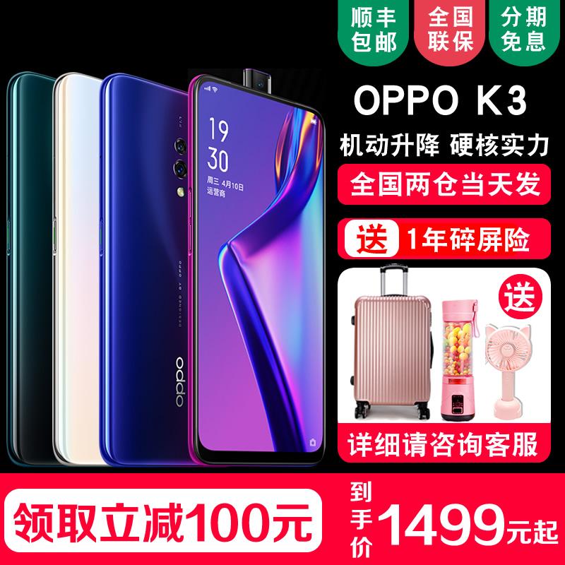 (用116.15元券)6期免息OPPO K3手机8+256G K5指纹A9X K1 R17 oppok