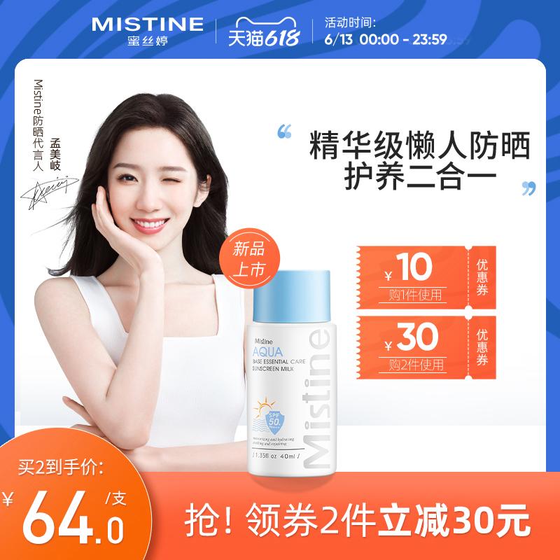 泰国Mistine水感清透防晒霜乳液男女隔离防紫外线面部学生正品