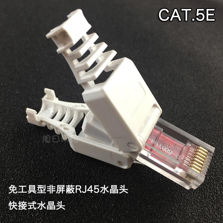 Превышать пять категория избежать пресс подключать стиль не- щит кристалл глава CAT.5E просьба не беспокоить сеть соединитель RJ45 просьба не беспокоить кристалл глава