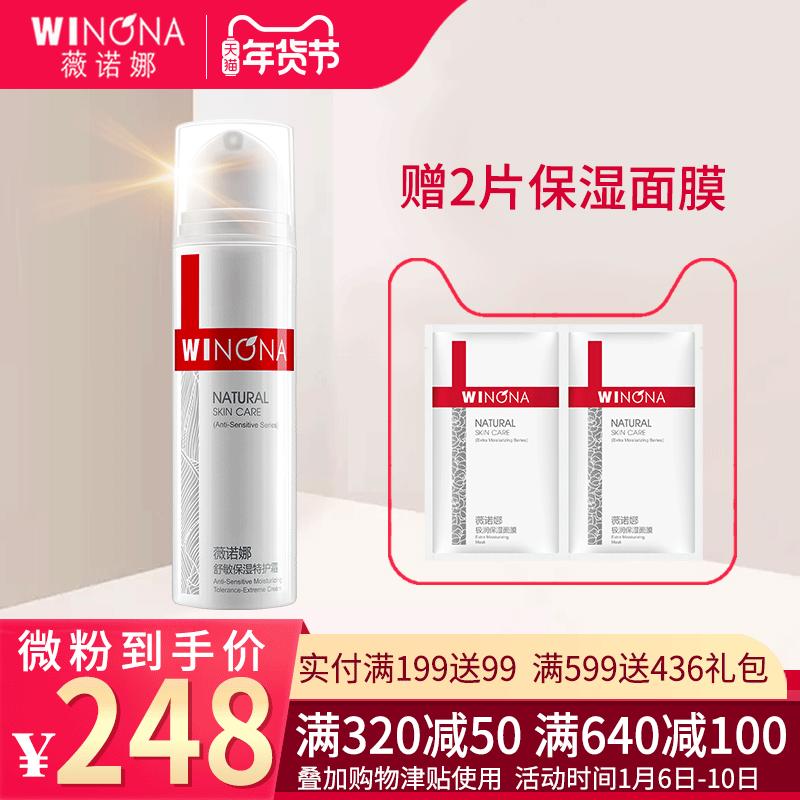 薇诺娜舒敏保湿特护霜50g 修护敏感肌护肤品男女滋润补水面霜乳液