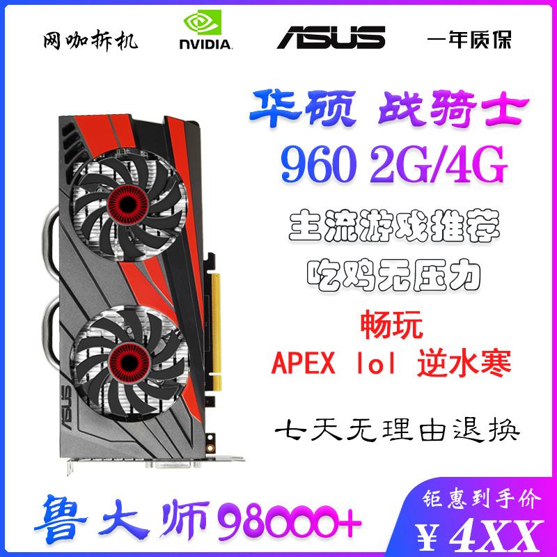 华硕gtx960 4G 2G网吧拆机二手台式电脑高清游戏显卡970 760 950