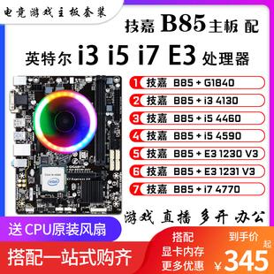Intel/酷睿i5 4590主板CPU套装二手台式电脑i3 i7 E3技嘉华硕B85