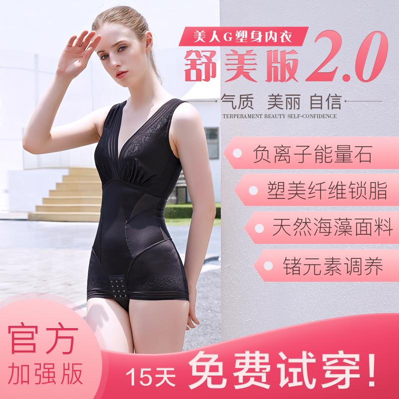 美人G计2.0款连体塑身内衣正品旗舰店官网收腹超薄燃脂束腰加强版