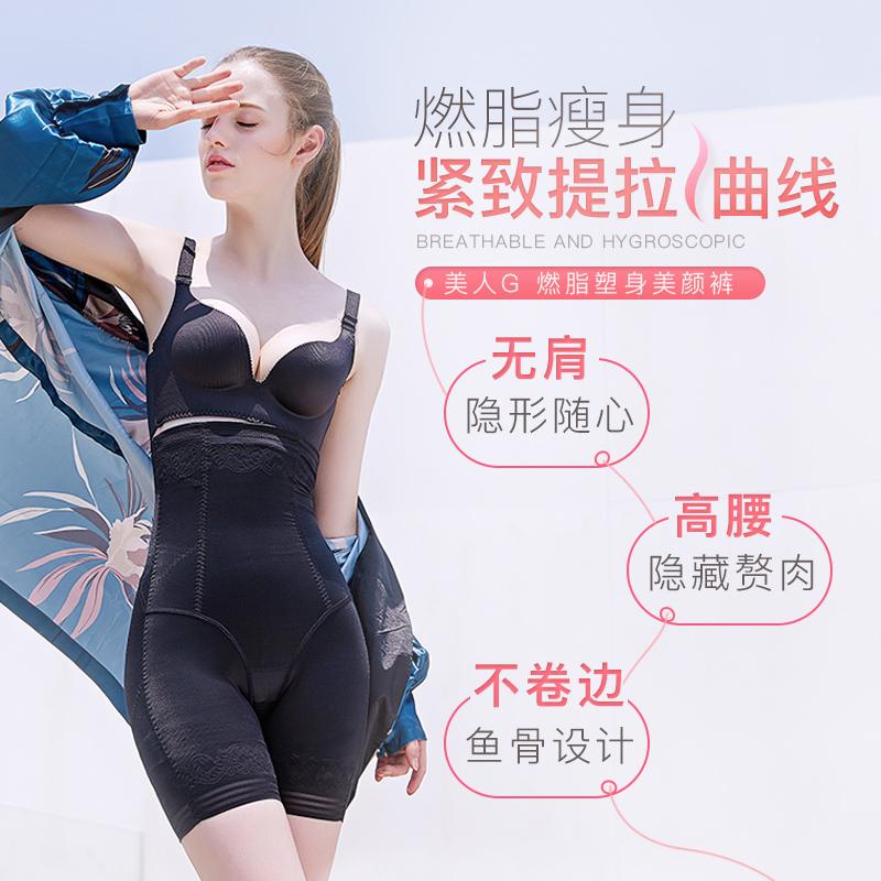 美人G计2.0美颜裤塑身内衣正品超薄燃脂新品舒美版收腹裤提臀0100