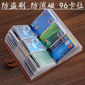 防盗男女式大容量多卡位刷防磁卡包