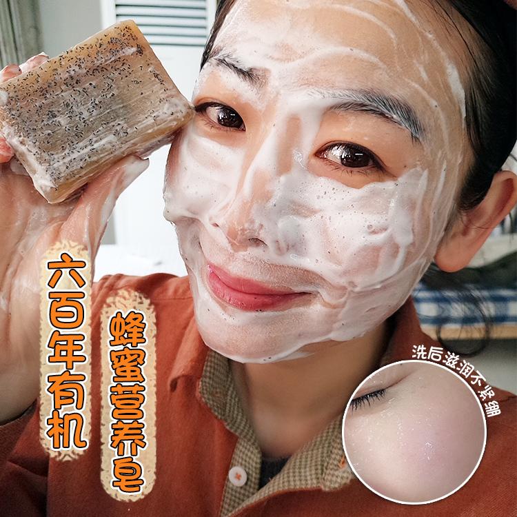 botanicus菠家蜂蜜蜂胶手工皂纯有机熟龄美*白补水洗脸澡皂