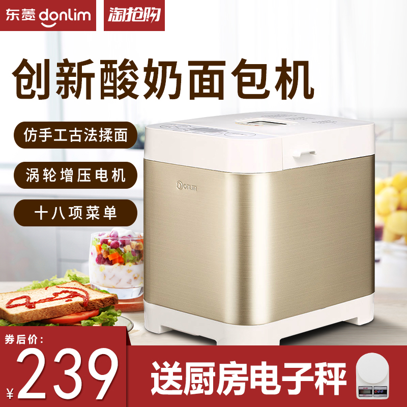 Donlim/东菱 DL-T06A面包机家用全自动揉面发酵小型多功能和面机