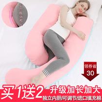 型抱枕孕期侧卧枕孕睡觉神器用品孕妇枕u孕妇枕头护腰侧睡枕托腹