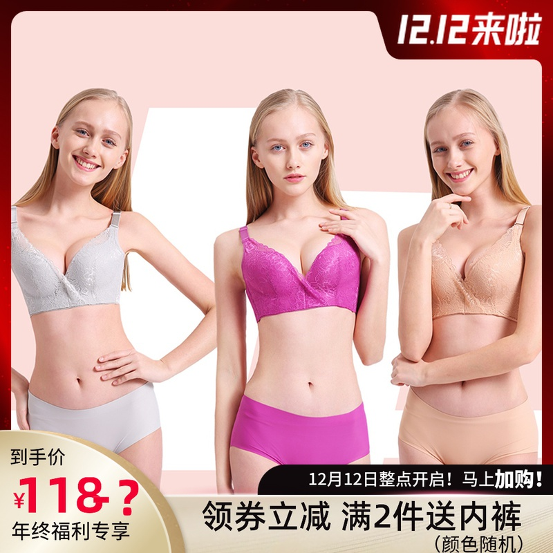 丝洛芬新款立挺体无调整型文胸收副乳聚拢上托蕾丝性感无痕女内衣