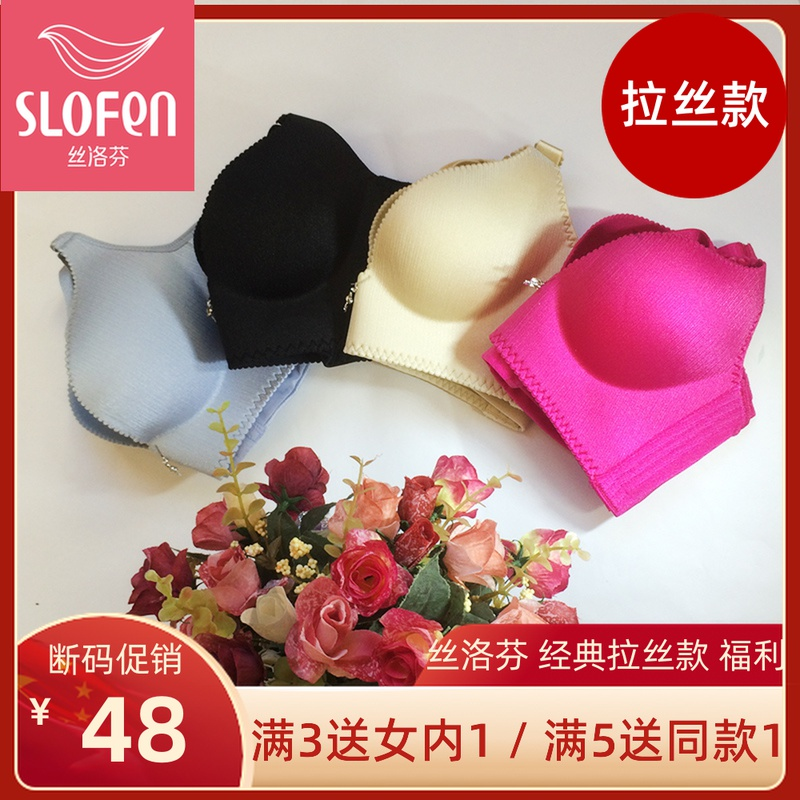直销丝洛芬内衣无钢圈上托聚拢一片式文胸3D直立棉收副乳小胸胸罩