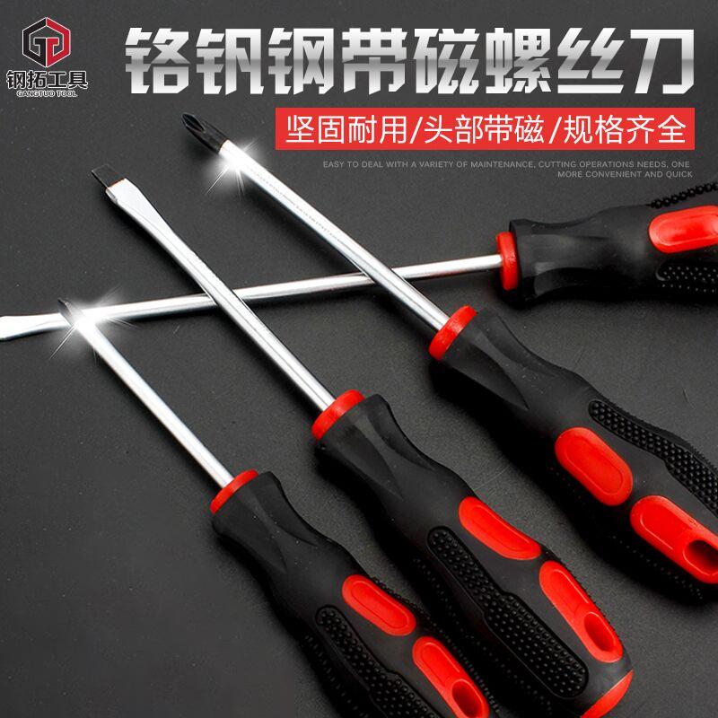 钢拓一字螺丝刀套装多功能 家用维修工具 改刀梅花起子十字螺丝刀