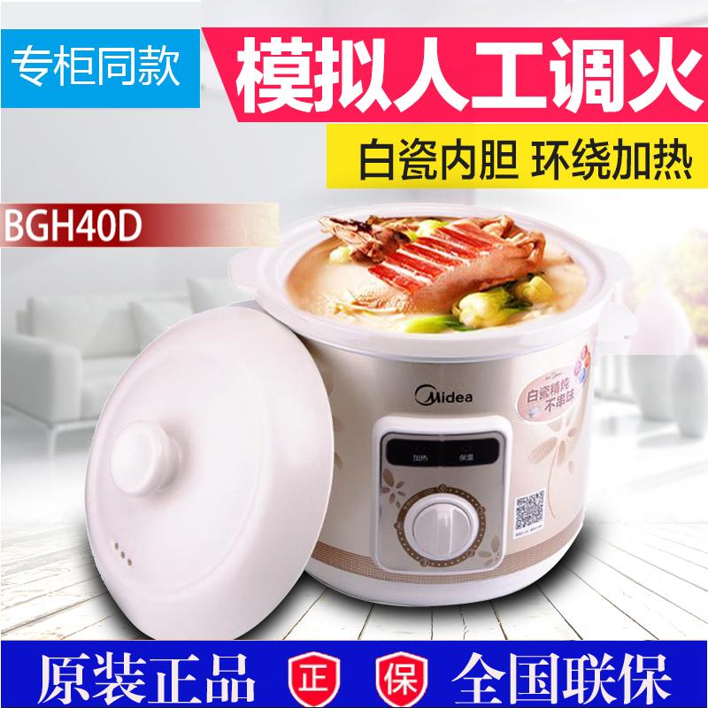 五折促销Midea/美的 BGH303B BGH40D电炖锅炖盅大容量3L4升波纹白瓷家