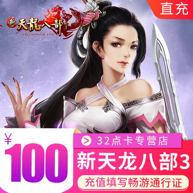 Внутриигровые ресурсы Dragon 3 Артикул 564210717767