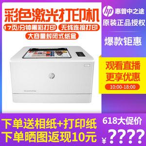 惠普HPm154nw彩色激光打印机有线网络手机平板无线WIFI红头专色红头文件钉钉打印家用小型商务办公替CP1025NW