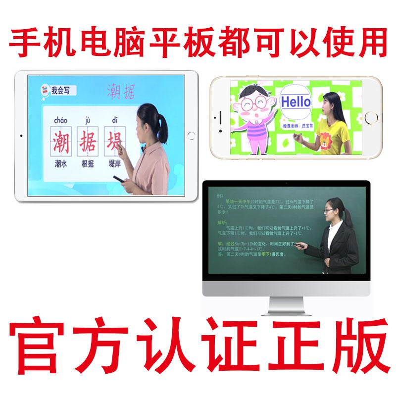 小学初高中同步学习名师格林课堂电脑苹果手机平板软件激活注册码