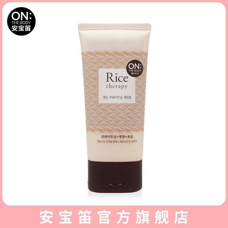 LG ONTHEBODY Anbao флейта рисовая зародыш яркое очищающее средство для лица молоко нежное очищение увлажняющее 150г корейский