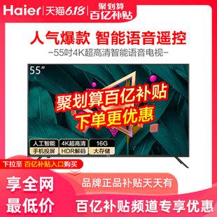 Haier/海尔 LS55M31 55英寸4K超高清智能网络语音液晶平板电视50