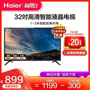 LE32A31 海尔 32英寸高清智能网络液晶平板电视官方旗舰店 Haier