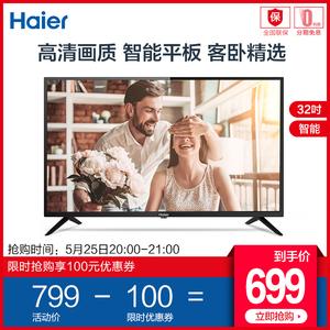 领100元券购买Haier/海尔 LE32A51J 32英寸智能wifi网络液晶平板电视机39 40