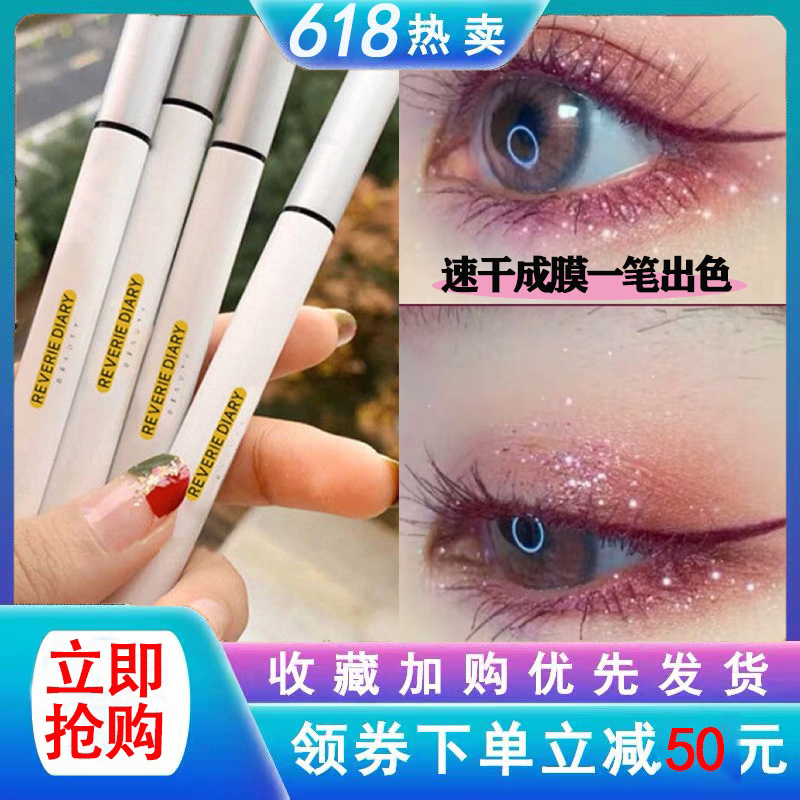 Li Jiaqis fantasy diary, small Odin and the same waterproof, anti sweat, quick dry, no dizzy eye liner.