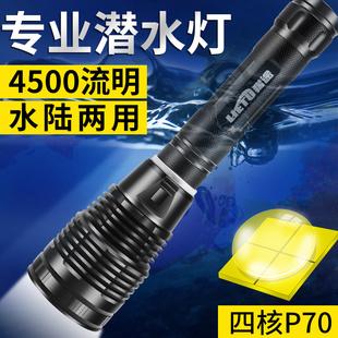 P70LED专业潜水手电筒强光水下超亮防水26650夜潜探照灯超长续航