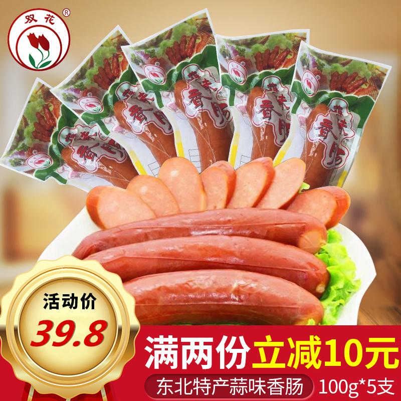 双花蒜味香肠 工厂直发 东北特产蒜香味红肠烟熏猪肉香肠100g*5支