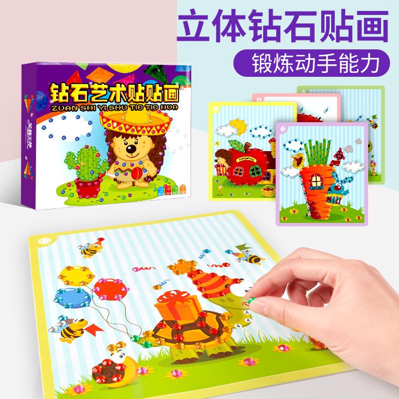 儿童钻石画手工diy创意制作材料包女孩玩具幼儿园粘贴画