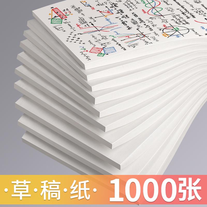 草稿纸16k实惠装800张免邮空白纸