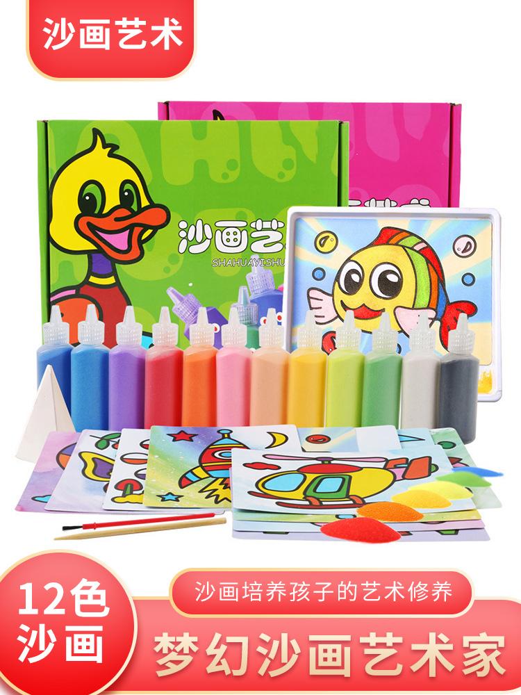 儿童沙画套装 DIY沙画彩沙 男女孩玩具 幼儿园手工制作沙画台