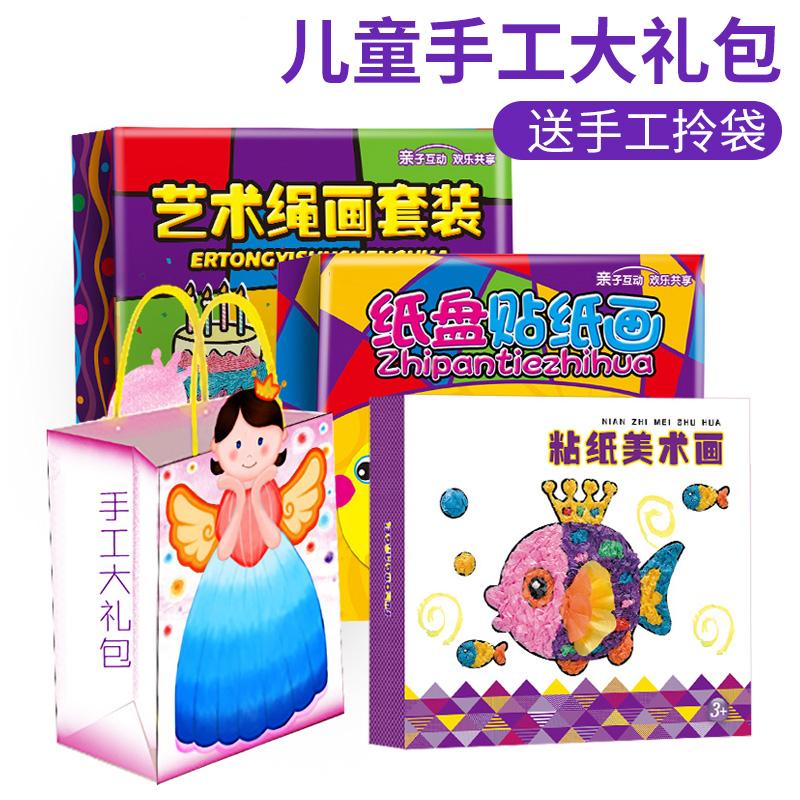 儿童手工diy创意制作材料幼儿园斑彩纸盘贴画男女孩玩具