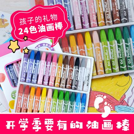 24色油畫棒36色48色寶寶蠟筆兒童安全幼兒畫筆彩筆臘筆套裝色粉筆幼兒園油畫筆彩繪棒無毒