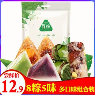 图优水晶竹筒甜粽嘉兴粽子礼盒真空散装 八宝蜜枣蛋黄鲜肉棕早餐