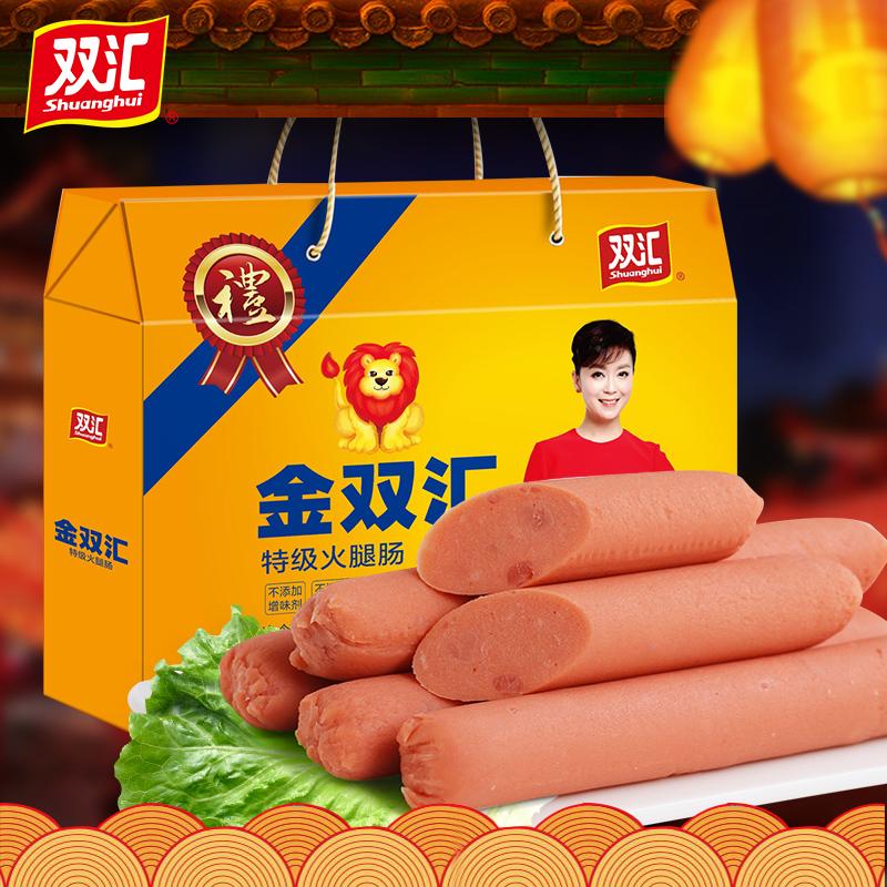 金双汇特级王中王烤肠鸡肉品火腿肠