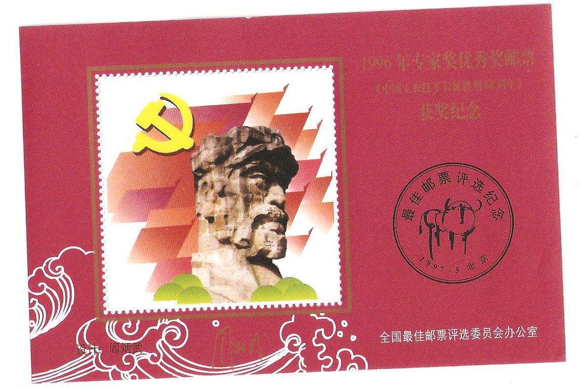 1996 год эксперт награда право награда печать годовщина чжан пять шерсть чжан 15 в упаковке обычная почта