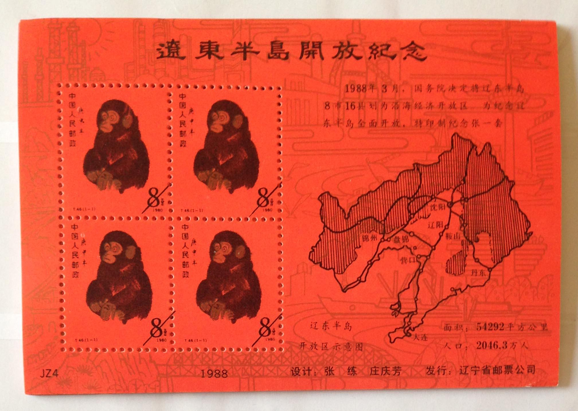 [辽东半岛开放纪念张 邮票四方连 猴票 15元] бесплатная доставка по китаю
