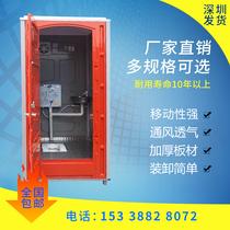 家用洗手间室外淋浴房工地景区简易公厕定制户外移动厕所卫生间