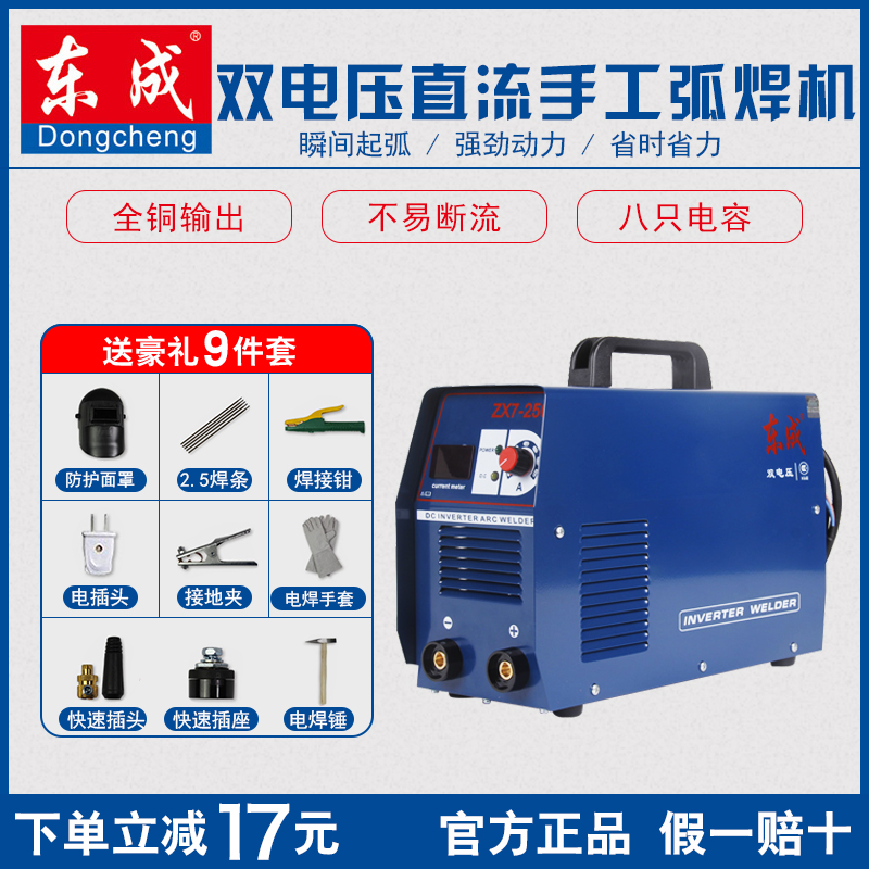 11月04日最新优惠东成220V/380V双电压两用全自动全铜焊机200/250工业级电焊机东城