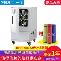上海一恒BHO-401A/BHO-402A老化试验箱液晶显示屏不锈钢内胆