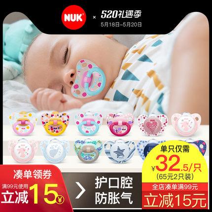 德国NUK新生儿婴儿安抚奶嘴宝宝安睡型超软硅胶乳胶2个装带防尘盒