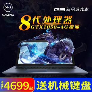 笔记本g3轻薄游戏本戴尔i5八代游戏本1050独显学生吃鸡游戏笔记本电脑i7代8游戏本四核高清G3戴尔Dell
