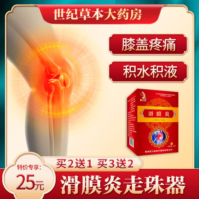 Synovitis plaster synovitis plaster synovitis knee joint inflammation, hydrops, pain, swelling, stiffness, difficulty in flexion and extension of old cold leg