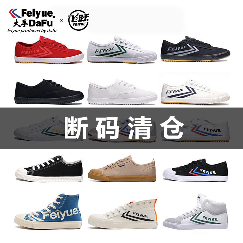 Shanghai Feifei Dafu Feifei micro defect inventory clearance 2078 small white shoes high top couple canvas shoes processing